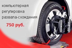 компьютерная регулировка развала схождения в Уфе по цене от 750 рублей