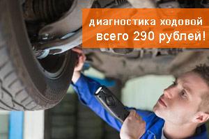 осмотр и диагностика ходовой в Уфе за 290 рублей